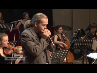 Diatonic harmonica and chamber orchestra (губная гармошка и камерный оркестр)