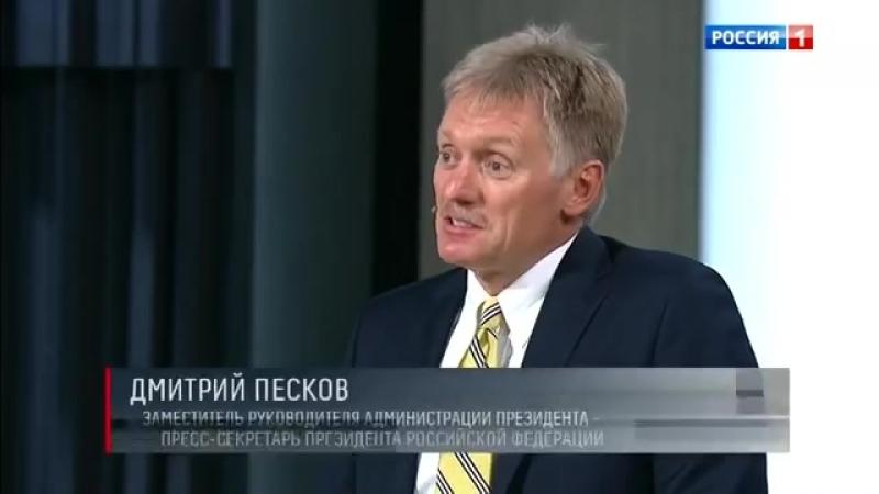Д. Песков о начале поиска альтернатив доллару $ от 16.09.18