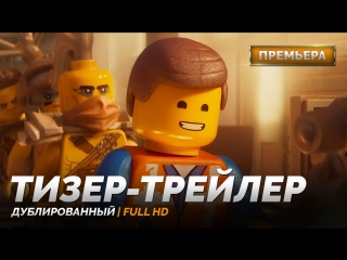 DUB | Тизер-трейлер: «Лего. Фильм 2» / «The LEGO Movie 2», 2019