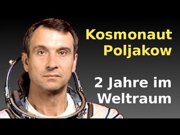 Космона́вт Поляков (Raumstation Mir | Орбитальная станция «Мир») 31