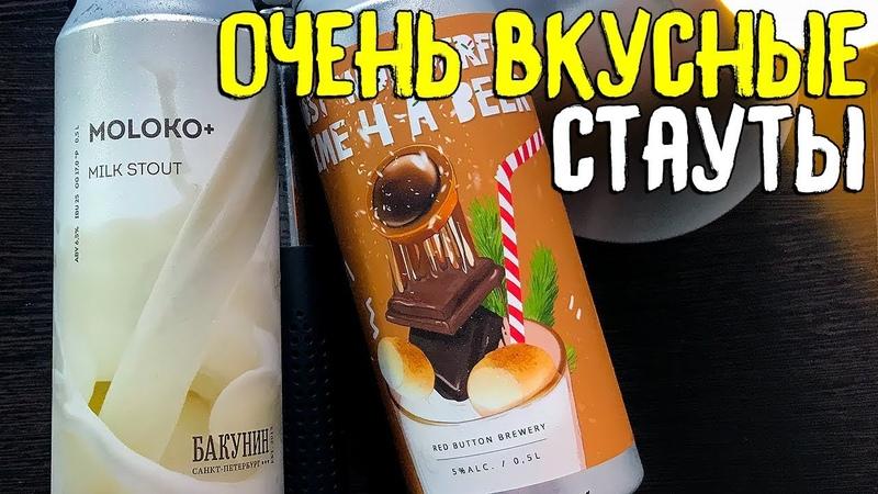 177 Обзор пива БАКУНИН MOLOKO RED BUTTON MOST WONDERFUL TIME 4 A BEER (русское пиво).