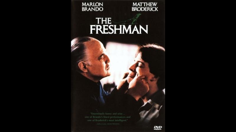 Новичок (Первокурсник) / The Freshman (1990 ) Михалёв
