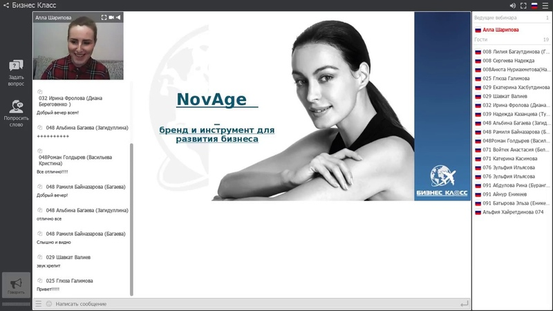 NovAge Бренд и инструмент для развития бизнеса
