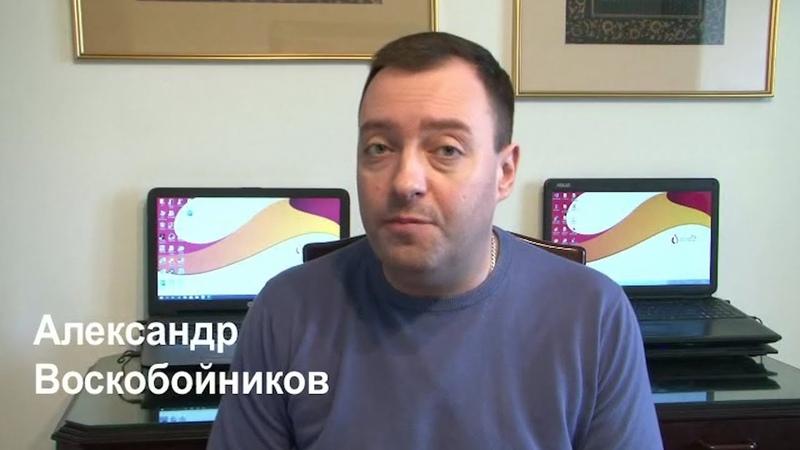 Воскобойников. Большие патриоты Украины