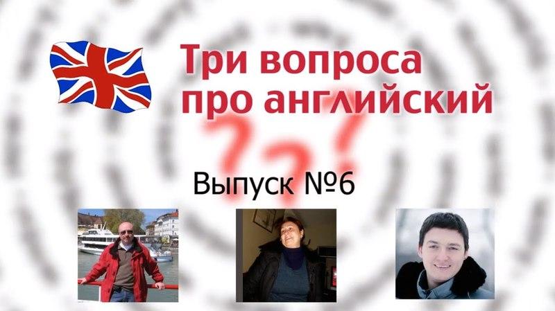 Три вопроса про английский. Выпуск-6 (Одноклассники)