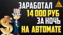 ЗАРАБОТАЛ ЗА НОЧЬ 14000 РУБЛЕЙ НА ПОЛНОМ АВТОМАТЕ! PHARAOH MONEY