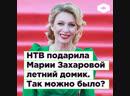 «Дачный ответ»: НТВ подарил Марии Захаровой летний домик. Так можно было?   ROMB
