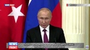 Путин о возможном выводе войск США из Сирии это будет позитивным шагом