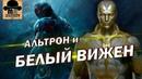 😈 АЛЬТРОН вернется В ТЕЛЕ ВИЖЕНА 🔥 [ТЕОРИЯ MARVEL] Мстители: Финал 2019!