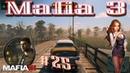 Mafia 3 25 Второстепенные задачи от Берка