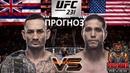 Макс Холлоуэй VS Брайан Ортега - UFC 231 обзор и прогноз на бой / PRO MMA review