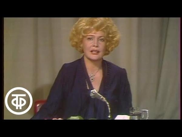 Встреча с Татьяной Дорониной в Концертной студии Останкино. Совет будущим актерам (1982) » Freewka.com - Смотреть онлайн в хорощем качестве