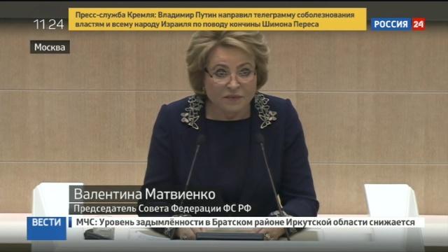 Новости на Россия 24 • Совет Федерации открыл осеннюю сессию