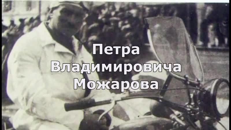О событиях уходящего 2018 года, посвященного 130-летию П.В. Можарова.