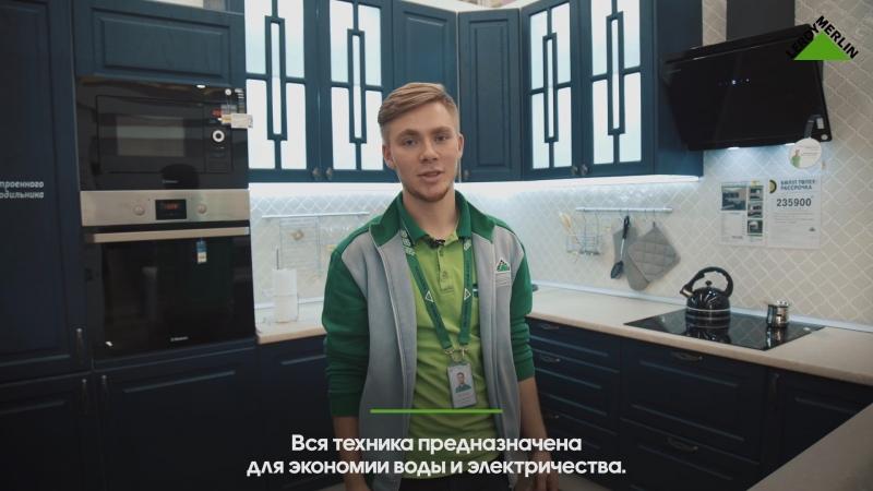 Леруа Мерлен Казахстан | знакомимся с отделами: отдел Кухни