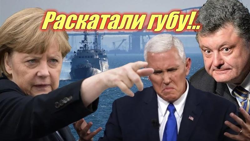 Как Меркель сорвала вoeннyю nровоkацuю СШA в Черном море