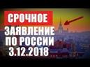 CΡOЧHOE ЗАЯВΛЕНИЕ ПО ΡОССИИ СТΡАШНЫЙ БЕСПΡЕДЕΛ 3 12 2018
