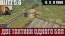 WoT Blitz - Как использовать сразу две тактики для победы- World of Tanks Blitz (WoTB)