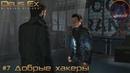Deus Ex Mankinnd Divided прохождение часть 7 Добрые хакеры
