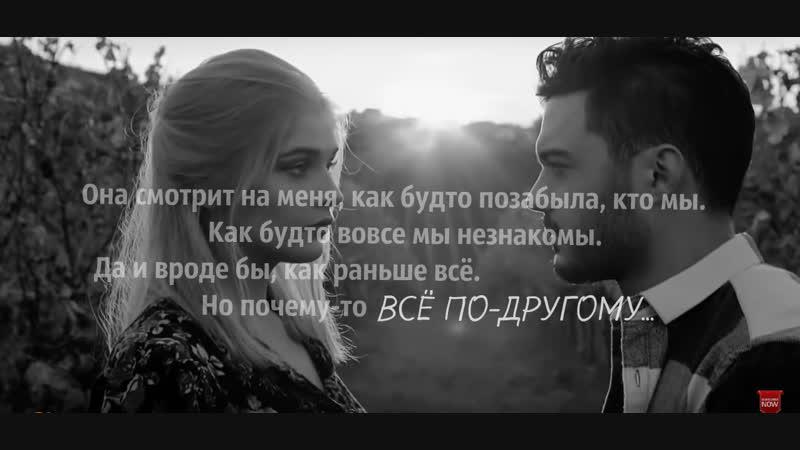 Не могу я забыть, как сильно любить обещали..