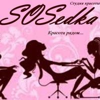 Sosedka Beauty-Salon