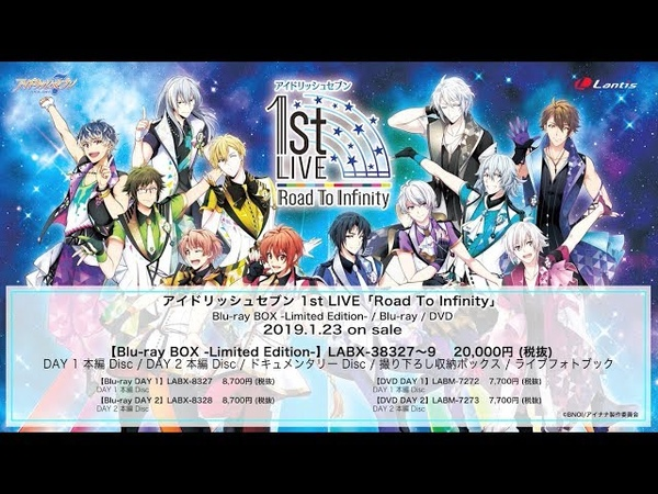 アイドリッシュセブン 1st LIVE「Road To Infinity」Blu-rayDVD発売決定!