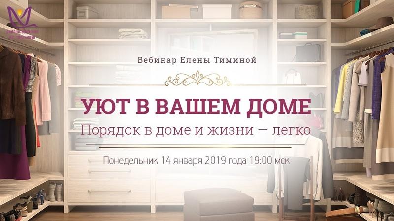 Елена Тимина Уют в вашем доме 14.01.2019 г. (19:00 мск.)
