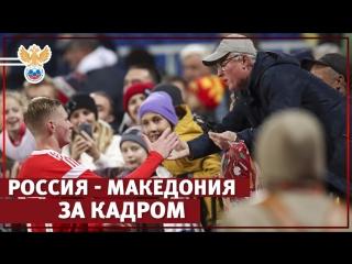 Россия - Македония. За кадром