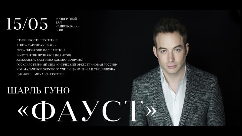 КЗ имени П.И.Чайковского - Шарль Гуно Фауст (Москва, 15.05.2018)