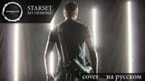 Starset - My Demons (cover Everblack) Russian lyrics