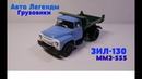 ЗИЛ-130 ММЗ-555   Авто Легенды СССР Грузовики №9   Обзор масштабной модели 1:43