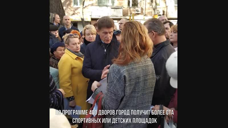 Владивосток. Встреча во дворе на Семеновской.
