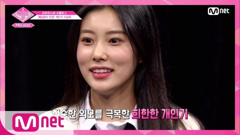 PRODUCE48 ′상상초월 반전매력′ 개인기 3종 세트 강혜원 하세가와 레나 김민주 1