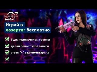Лазертаг в Волгограде! Как играть бесплатно?