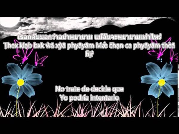 O-PAVEE พยายาม lyrics (sub span)