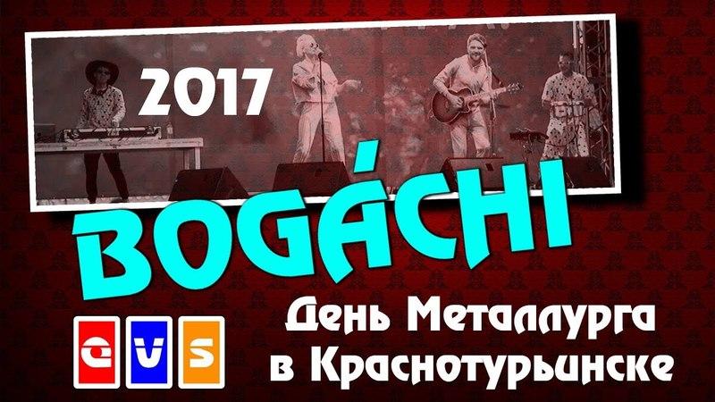 BOGACHI Полная Версия (День Металлурга в Краснотурьинске 2017)