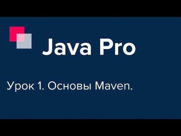 Java Pro-двинутый 1. Основы Maven.