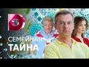Семейная тайна 1 2 3 4 серия сериал 2018 смотреть онлайн анонс мелодрама 2018