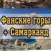 Фанские горы + Самарканд с ТРИКОНЯ 2019