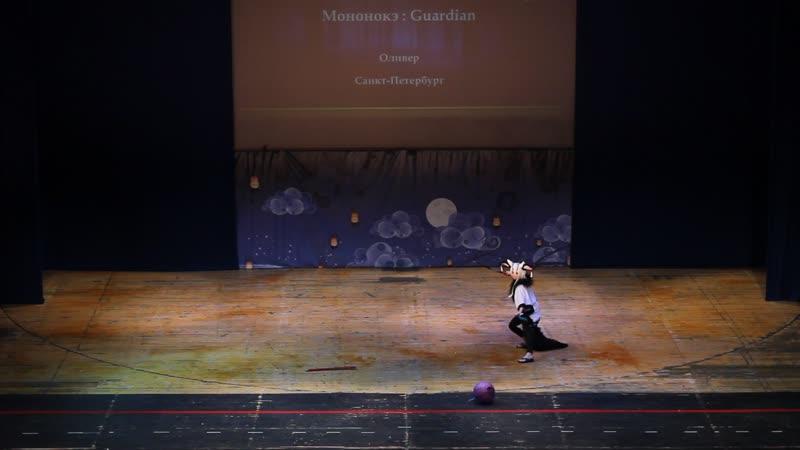 Оливер - Мононокэ : Guardian - Oni no Yoru 2018