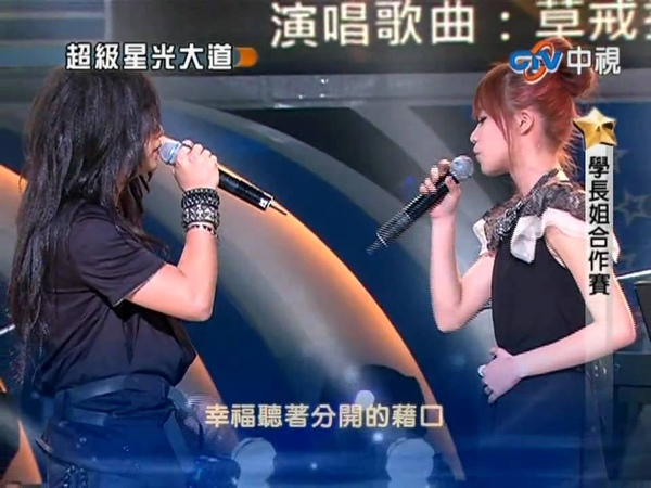 20100226第六季超級星光大道學長姐合唱賽--賴銘偉38515;曼青--草戒指