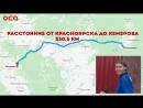 Учитель из Лесосибирска покоряет Сибирь на велосипеде