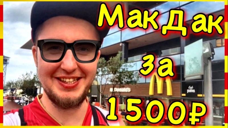 МакДак за 1500руб в Барселоне (3) Barcelona