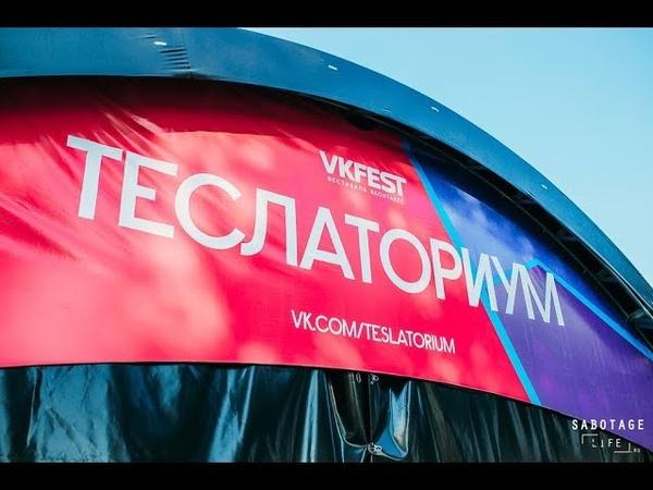 VK Fest 2018. Театр Молний «ТЕСЛАТОРИУМ». АГЕНТСТВО «EMG»