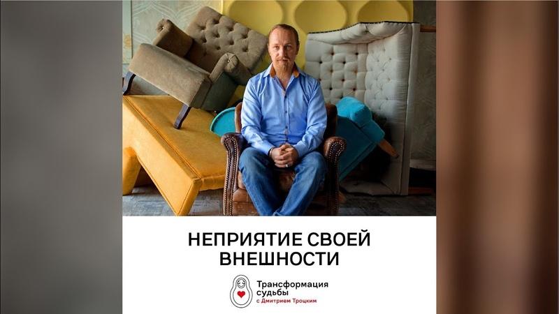 Неприятие своей внешности – в чем причина Дмитрий Троцкий