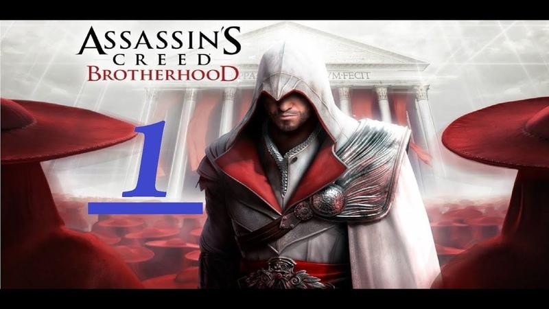 Assassins Creed Brotherhood ➤прохождение ➤[№1]