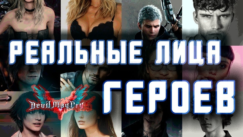 Devil May Cry 5 - Лицо Неро, Данте, V, Леди, Триш и Нико