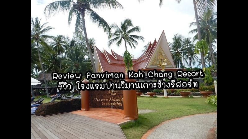 Review Panviman Koh Chang Resort รีวิวปานวิมานเกาะช้างรีสอร์ท