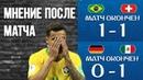 День Футбольных Сюрпризов Германия слила Мексике 0 1 Бразилия отдала очки Швейцарии 1 1
