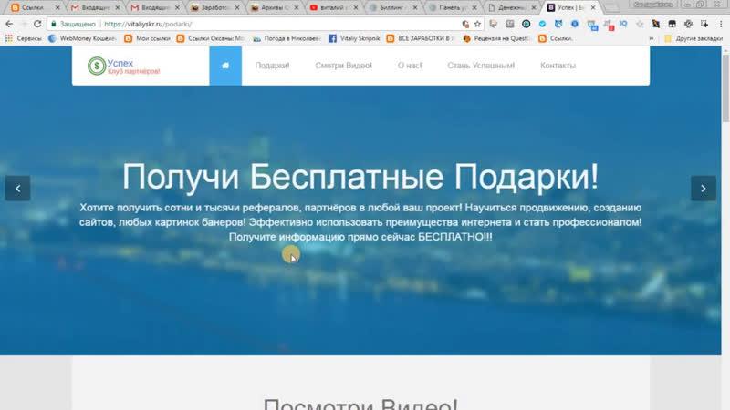 Система Денежный комбайн -serikkrava.ru/